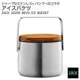 アイスバケツ|ZACK 20295 BEVO アイスペール アイスボックス 保冷 氷入れ ヘアライン 氷 アイス バーアイテム 水割り ステンレス おしゃれ 雑貨 かっこいい 上質 高級 ホテルライク ドイツ デザイナーズ [在庫有り]
