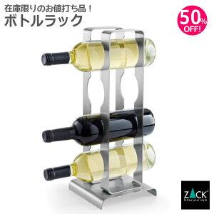ボトルラック|ZACK 20557 FONARE ワインラック ワインセラー 4本用 組立て ワイン ボトル 収納 アイテム 来客 スリム ワイヤー ステンレス おしゃれ 雑貨 かっこいい 上質 高級 ホテルライク 男前インテリア インダストリアル ドイツ デザイナーズ [在庫有り]