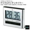 デジタルキッチンタイマー|ZACK 20650 SAVIO キッチン スケーラー ツール 調理 器具 グッズ アイテム 計る 時間 マグネット 磁石 くっつく 単4電池 大画面 ステンレス おしゃれ 雑貨 かっこいい 上質 高級 ホテルライク ドイツ デザイナーズ [在庫有り] 1