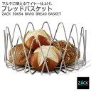 ブレッドバスケット|ZACK 30654 BIVIO ワイヤーバスケット パンかご パン皿 フルーツボウル ボウル 果物かご 幅広 Mサイズ 収納容器 ステンレス おしゃれ 雑貨 かっこいい 上質 高級 ホテルライク ドイツ デザイナーズ [在庫有り]