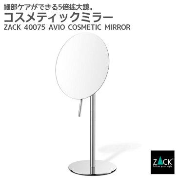 コスメティックミラー(5倍拡大鏡) ZACK 40075 AVIO スタンドミラー コスメミラー 卓上鏡 片面鏡 拡大鏡 鏡 メイク ラウンド スタンド ステンレス おしゃれ 雑貨 かっこいい 上質 高級 ホテルライク ドイツ デザイナーズ [在庫有り]