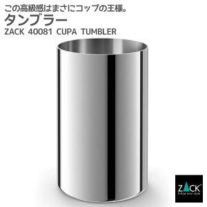ZACKツァックタンブラー40081CUPA【ヨーロッパ直輸入ドイツZACK社製ステンレス】[在庫有り]/コップカップ容器