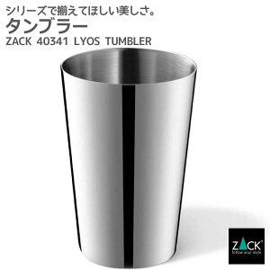 タンブラー|ZACK40341LYOSコップカップ容器おしゃれかっこいい上質高級ホテルライクドイツデザイナーズ2016年春の新作[お取寄せ]