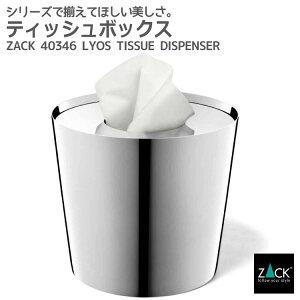 ティッシュボックス ZACK40346LYOSティッシュカバーティッシュ入れ容器おしゃれかっこいい上質高級ホテルライクドイツデザイナーズ[お取寄せ]