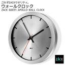 ウォールクロック|ZACK 60031 APOLLO 30cm 時計 壁付け 壁掛け 掛け時計 ステップ式 ステンレス おしゃれ 雑貨 かっこいい 上質 高級 ホテルライク ドイツ デザイナーズ [在庫有り]