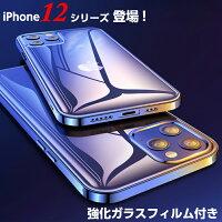 強化ガラスフィルム付 iPhone12 pro ケース iPhone12 ケース iPhone12 mini ケース クリア iPhone SE ケース 第2世代 iphone11 ケース iphone12 pro max iphone11 pro ケース iphone8 ケース iphone 11 pro max ケース iPhone XR iPhone XS ケース MAX シリコン 透明 カバー