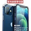 iPhone12 ケース 耐衝撃 iPhone12 mini