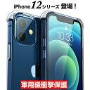 iPhone12 ケース iPhone12 mini ケース