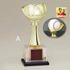 野球 トロフィー レーザー文字無料 グローブトロフィー Y-BR2650-A 高さ230mm ベースボール 最優秀選手賞 ゴールデングラブ 首位打者 打率 乗せれる 球 野球 ボール 盗塁王 打点王 最優秀投手賞