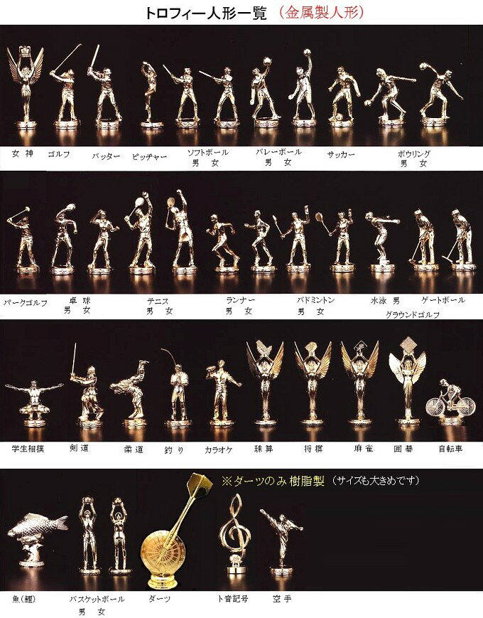 日新工芸『GOLDSTARトロフィー4本柱(A615-B)』