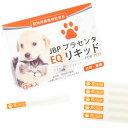 日本生物製剤JBPプラセンタEQリキッド 2ml×6 【プラセンタ、動物用サプリメント、犬用サプリメント、猫用サプリメント】