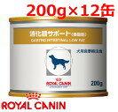 ロイヤルカナンの犬用消化器サポート低脂肪ウェット缶!!ロイヤルカナン犬用消化器サポート低脂...