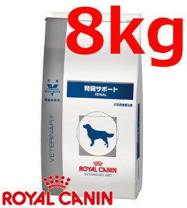 ロイヤルカナン犬用腎臓サポートドライ 8kg×1 (動物用療法食)【ROYALCANIN】