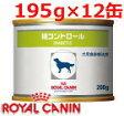 ロイヤルカナン犬用糖コントロールウェット缶 195g×12缶 (動物用療法食)【ROYALCANIN】