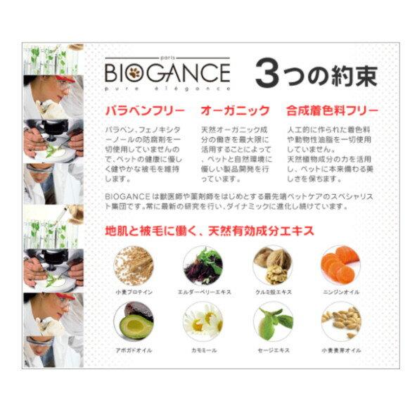 バイオガンスマイキャットシャンプー 15ml (猫用シャンプー)【BIOGANCE、バイオガンスマイキャットシャンプー】