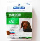 ヒルズプリスクリプションダイエット犬用r/dドライ小粒 3kg 体重管理  (動物用療法食)【Hill'SPRESCRIPTIONDIET、rd、アールディー】