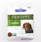 [あす楽対応]ヒルズプリスクリプションダイエット犬用メタボリックスドライ 3kg 体重管理 (動物用療法食)【Hill'SPRESCRIPTIONDIET】
