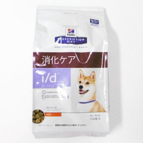 ヒルズプリスクリプションダイエット犬用i/d Lowfatドライチキン味 1kg 消化ケア (動物用療法食)【Hill'SPRESCRIPTIONDIET、idローファット、アイディーローファット】