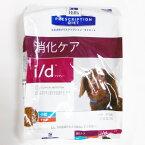 ヒルズプリスクリプションダイエット犬用i/dドライ 消化ケア 3kg (動物用療法食)【Hill'SPRESCRIPTIONDIET、id、アイディー】