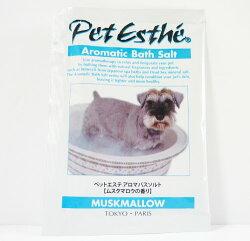 PetEstheペットエステアロマバスソルトムスクマロウの香り15g【犬用入浴剤】