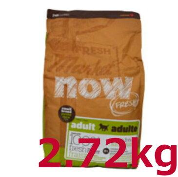 ナウフレッシュDOGスモールブリードアダルト 2.72kg【NOW FRESH、ナウフレッシュスモールブリード、小型犬用フレッシュドライフード】