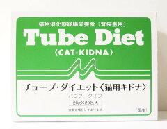 森乳サンワールドのチューブダイエット猫用キドナ!!森乳サンワールドチューブダイエット猫用キ...