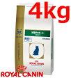 ロイヤルカナン猫用減量サポートドライ 4kg×1 (動物用療法食)【ROYALCANIN】【開店セール1209】