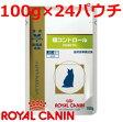 ロイヤルカナン猫用糖コントロールウェットパウチ 100g×24パウチ (動物用療法食)【ROYALCANIN】【開店セール1209】