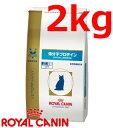 ロイヤルカナン猫用低分子プロテインドライ 2kg×1 (動物用療法食)...