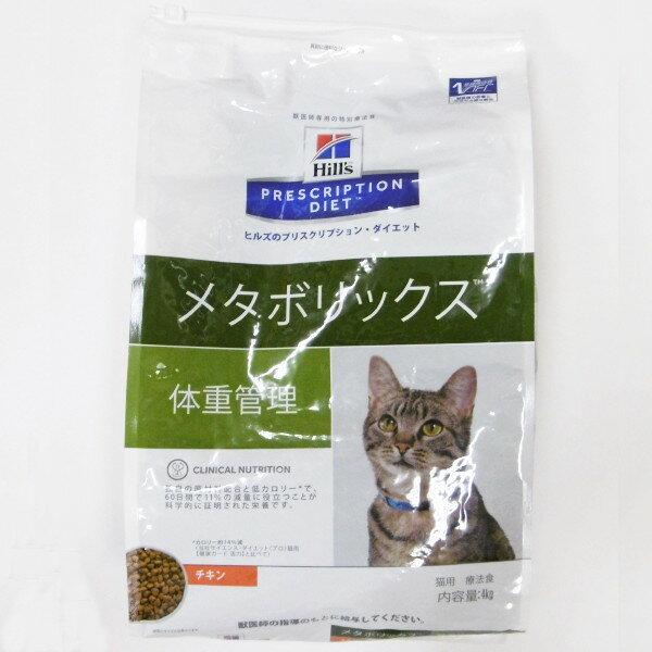 ヒルズプリスクリプションダイエット猫用メタボリックスドライ 4kg 体重管理 (動物用療法食)【Hill'SPRESCRIPTIONDIET】