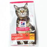 ヒルズサイエンスダイエットアダルト チキン 成猫用 2.8kg【Hill'S SCIENCE DIET】
