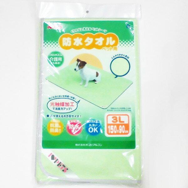 ボンビ防水タオル 3Lサイズ=150x90cm  (イエロー  or  グリーン) 【洗えるペットシーツ、LLL】