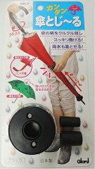 傘をキレイに巻けるベスト 傘とじーる ブラック N-433