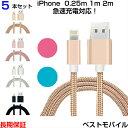 【5本セット】【ランキング1位獲得】iPhone 充電 ケー
