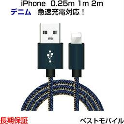 iPhone 充電 ケーブル デニム 加工 アイフォン Lightning 0.25m 1m 2m ライトニングケーブル 充電器 充電コード 短い 持ち運び データ転送 最新 携帯用 コンセント おしゃれ きれい かっこいい 高級感 送料無料 ポイント消化 父の日 プレゼント 実用的