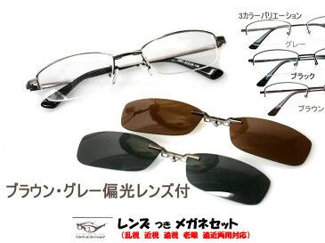 お買い得!MM1001 メタルフレーム眼鏡セット+偏光仕様クリップオンサングラス 灰・茶2枚セット[ベストワンオンラインショップ][おしゃれな眼鏡][通販メガネ][老眼鏡][乱視対応][シニアグラス][遠近両用][度付き][度なし]可能