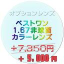 ■追加オプション■1.67非球面薄型カラーレンズ (フルカラー)[ベストワンオンラインショップ]可能