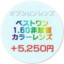■追加オプション■1.60非球面薄型カラーレンズ (フルカラー)[ベストワンオンラインショップ]可能