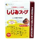 しじみスープ(13g×12袋) しじみ 栄養食品 朝食 夜食