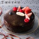 パティスリー 銀座 千疋屋ベリーのチョコレートケーキ(PGS-193)送料無料 クリスマス 千疋屋