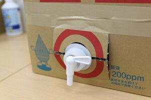 コック部分_高精度次亜塩素酸水Haccpperハセッパー濃度200ppm20L