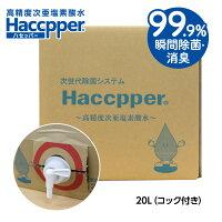 高精度次亜塩素酸水Haccpperハセッパー濃度200ppm20L