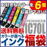 EPSON(エプソン)互換インクカートリッジIC70L(増量版)6個選べるカラーインク福袋(IC6CL70L)【レビューを書いてメール便送料無料】