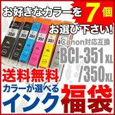 Canon キャノン 互換インクカートリッジ BCI-351XL BCI-350XL(大容量) 7個選べるカラーインク福袋 BCI-351XL+350XL プリンターインク【送料無料】BCI-351BK BCI-351C BCI-351M BCI-351Y BCI-351GY BCI-350PGBK