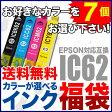 EPSON エプソン 互換インクカートリッジ IC62 7個選べるカラーインク福袋 IC4CL62 プリンターインク【送料無料】ICBK62 ICC62 ICM62 ICY62