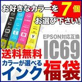 EPSON エプソン 互換インクカートリッジ IC69 7個選べるカラーインク福袋 IC4CL69 プリンターインク【送料無料】ICBK69 ICC69 ICM69 ICY69