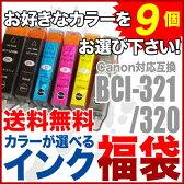 Canon キャノン 互換インクカートリッジ BCI-321 BCI-320 9個選べるカラーインク福袋 BCI-321+320 プリンターインク【送料無料】BCI-321BK BCI-321C BCI-321M BCI-321Y BCI-321GY BCI-320PGBK