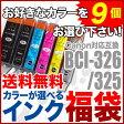 Canon キャノン 互換インクカートリッジ BCI-326 BCI-325 9個選べるカラーインク福袋 BCI-326+325 プリンターインク【送料無料】BCI-326BK BCI-326C BCI-326M BCI-326Y BCI-326GY BCI-325PGBK