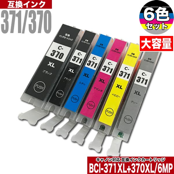 Canonキャノン互換インクカートリッジBCI-371XLBCI-370XL(大容量)6色セットBCI-371XL+370XL/
