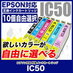 EPSON�ʥ��ץ���˸ߴ����󥯥����ȥ�å�IC5010�����٤륫�顼ICBK50ICC50ICM50ICY50ICLC50ICLM50